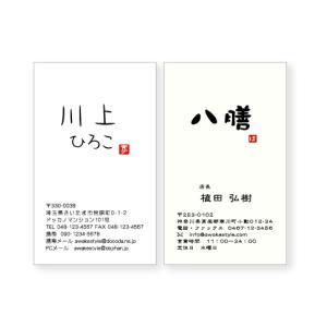 2色名刺 縦型・落款印を押したような和風テイスト【10枚単位】 / ビジネス 趣味 プライベート お店 会社|awake