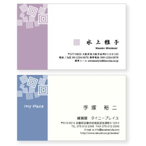 カラー  名刺 印刷 名刺 作成  和風のデザイン 【100枚単位】名刺ケース1個付属 / ビジネス 趣味 プライベート お店 会社|awake