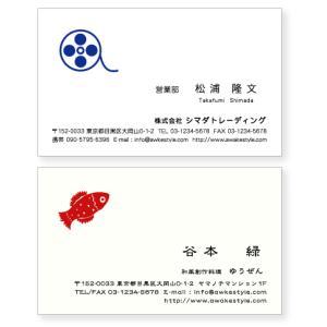 2色名刺  ロゴ入り 【100枚単位】【100枚単位】 名刺ケース1個付属 / ビジネス 趣味 プライベート お店 会社|awake
