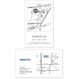 地図作成 名刺印刷に。 名刺裏面、ショップカード用などに。正確な価格はお申込み確認後、改めてお知らせします。|awake