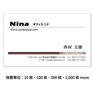 【名刺 100枚単位 ブラウン】名刺ケース1個付属。2階調のラインを配置したデザインの名刺です。brown / ビジネス 趣味 プライベート お店 会社|awake