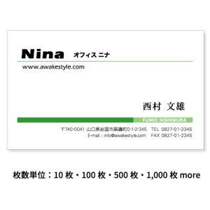 【名刺 100枚単位 グリーン】名刺ケース1個付属。2階調のラインを配置したデザインの名刺です。green 名刺ケース1個付属 / ビジネス 趣味 プライベート お店|awake