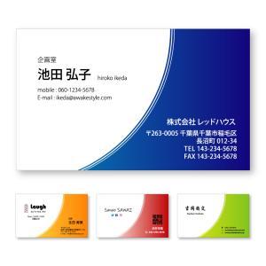 カラー名刺印刷 【100枚単位】 右側に変形グラデーション / 名刺ケース1個付属 / ビジネス 趣味 プライベート お店 会社|awake
