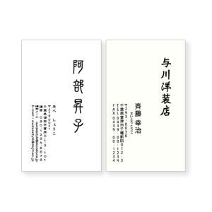 モノクロ  名刺 印刷 名刺 作成   縦型・お名前を右上に配置したデザイン 【100枚単位】 名刺ケース1個付属 / ビジネス 趣味 プライベート お店 会社|awake