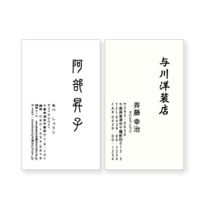 モノクロ名刺  縦型・お名前を右上に配置 【10枚単位】 / ビジネス 趣味 プライベート お店 会社|awake