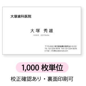 モノクロ名刺 【1000枚単位】名刺ケース1個付属 ビジネスにお勧め定番デザインです。|awake