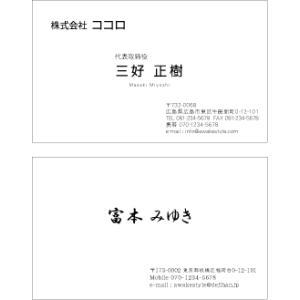 モノクロ 名刺 印刷 名刺 作成  スピード納期 【50枚】 校正確認なし awake