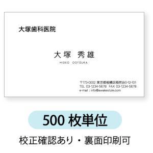 モノクロ名刺 【500枚単位】名刺ケース1個付属 ビジネスにお勧め定番デザインです。|awake
