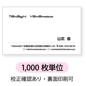 モノクロ名刺 【1000枚単位】名刺ケース1個付属 ラインを下に配置したデザインです。|awake