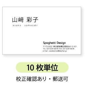 モノクロ名刺 お名前を左上に配置 【10枚単位】 / ビジネス 趣味 プライベート お店 会社|awake