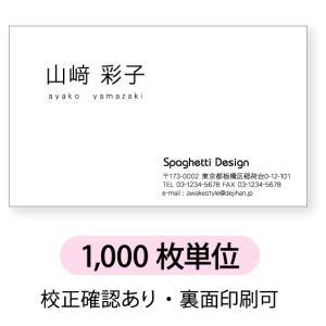 モノクロ名刺 【1000枚単位】名刺ケース1個付属 お名前を左上に配置したデザインです。|awake