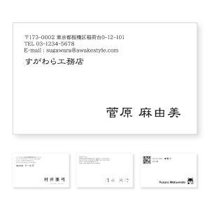 モノクロ名刺 お名前を右下に配置 【100枚単位】 名刺ケース1個付属 / ビジネス 趣味 プライベート お店 会社|awake