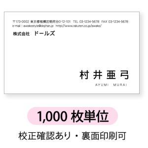 モノクロ名刺 【1000枚単位】名刺ケース1個付属 お名前を右下に配置したデザインです。|awake