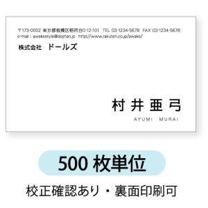 モノクロ名刺 【500枚単位】名刺ケース1個付属 お名前を右下に配置したデザインです。|awake