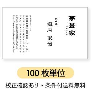 モノクロ名刺 文字を縦型に配置 【100枚単位】 名刺ケース1個付属 / ビジネス 趣味 プライベート お店 会社|awake
