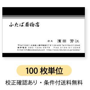 モノクロ名刺 3階調のグラデーションを配置 【100枚単位】 名刺ケース1個付属 / ビジネス 趣味 プライベート お店 会社|awake