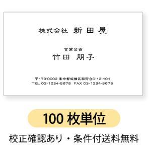 モノクロ名刺 真中に文字を配置 【100枚単位】 名刺ケース1個付属 / ビジネス 趣味 プライベート お店 会社|awake