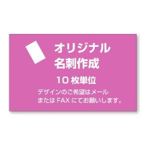 オリジナル  名刺 印刷 名刺 作成 【10枚単位】 表記の価格はモノクロの場合の基本料金です。正確な価格は後程店舗より連絡させて頂きます。|awake