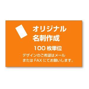 オリジナル名刺作成 【100枚単位】表記の価格はモノクロの場合の基本料金です。正確な価格は後程店舗より連絡させて頂きます。|awake