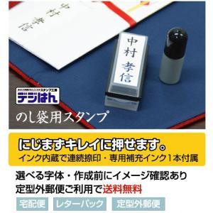 のし袋用ハンコ 慶事用 デジはん Mタイプ 16×56mm 専用補充インク付属 スタンプ 作成 オーダー|awake