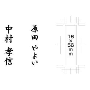 のし袋用ハンコ 慶事用 デジはん Mタイプ 16×56mm 専用補充インク付属 スタンプ 作成 オーダー|awake|02