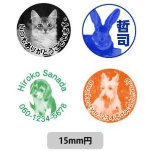 ペットの写真をスタンプに加工 デジはんSTMタイプ 直径15mm円 |awake
