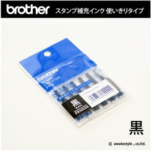 インク ブラザースタンプ専用補充インク 黒・ブラック・Black PRINK6B  brother stamp ink ブラザー製スタンプ、ネーム印用 使い切りタイプ|awake