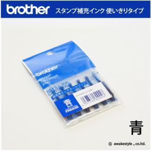 インク ブラザースタンプ専用補充インク 青・ブルー・Blue PRINK6E brother stamp ink ブラザー製スタンプ、ネーム印用 使い切りタイプ|awake