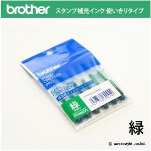 インク ブラザースタンプ専用補充インク 緑・グリーン・Green PRINK6G brother stamp ink ブラザー製スタンプ、ネーム印用 使い切りタイプ|awake