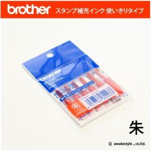 インク ブラザースタンプ専用補充インク 朱、朱色・シュ・Vermilion PRINK6V brother stamp ink ブラザー製スタンプ、ネーム印用 使い切りタイプ|awake