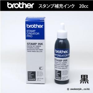 インク20cc ブラザー スタンプ 専用補充インク 黒 ブラック black PRINKB  brother stamp ink ブラザー製スタンプ、ネーム印用|awake