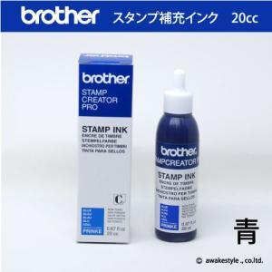 インク20cc ブラザー スタンプ 専用補充インク 青 ブルー blue PRINKWE  brother stamp ink ブラザー製スタンプ、ネーム印用|awake