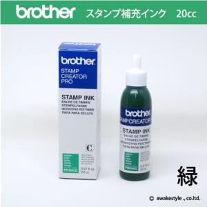 インク20cc ブラザー スタンプ 専用補充インク  緑 グリーン Green PRINKG PRINKV  brother stamp ink ブラザー製スタンプ、ネーム印用|awake