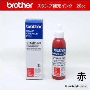 インク20cc ブラザー スタンプ 専用補充インク 赤 レッド red PRINKR  brother stamp ink ブラザー製スタンプ、ネーム印用|awake