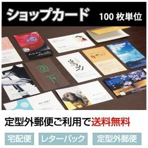 ショップカード 印刷 オリジナル 作成 / 100枚単位 表記の価格はモノクロの場合の基本料金です。正確な価格は後程店舗より連絡させて頂きます。|awake
