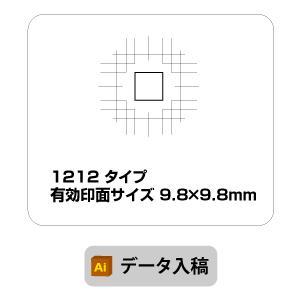 スタンプ データ入稿 オリジナル作成 9.8×9.8mm ブラザー 1212 イラストレーター オーダー|awake