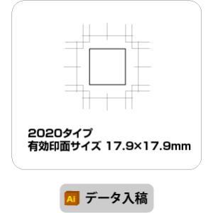スタンプ データ入稿 オリジナル作成 17.9×17.9mm ブラザー 2020 イラストレーター オーダー|awake