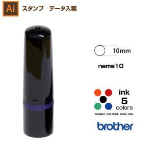 スタンプ データ入稿 オリジナル作成 10mm円 ブラザー ネーム10 brother name10 イラストレーター オーダー|awake