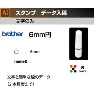 スタンプ データ入稿 オリジナル作成 6mm円 区分1|awake