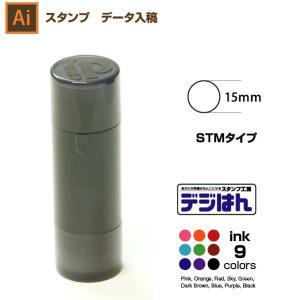 【配置画像あり STM】デジはん STMタイプ 直径15mm円  イラストレーター データ入稿 スタンプ作成 オリジナル オーダー awake