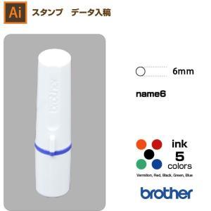 スタンプ データ入稿 6mm円 区分2 イラストなど ブラザー ネーム6/ brother name6 イラストレーターのデータ入稿 awake