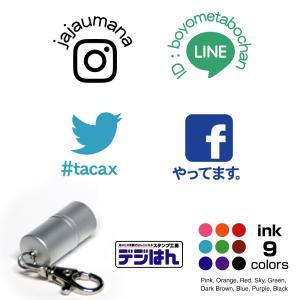 SNS通知用 スタンプ オーダー 作成 facebook twitter mixi  LINE STタイプ 直径12mm円 アルミ キーホルダータイプ 専用補充インク 1本付属|awake