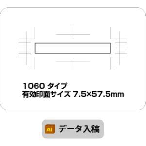 スタンプ データ入稿 オリジナル作成 7.5×57.5mm ブラザー1060 イラストレーター オーダー|awake
