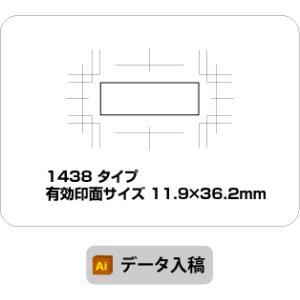 スタンプ データ入稿 オリジナル作成 11.9×36.2mm ブラザー1438 イラストレーター オーダー|awake