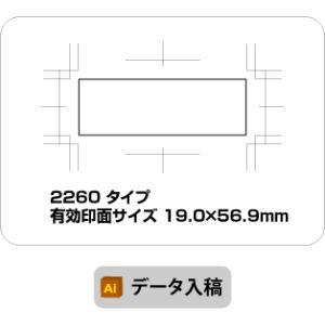 スタンプ データ入稿 オリジナル作成 19.0×56.9mm ブラザー 2260 イラストレーター オーダー|awake