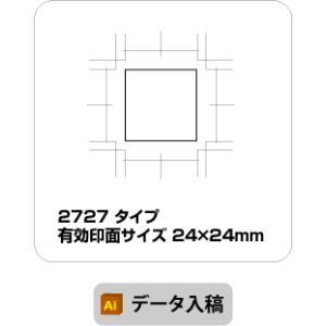スタンプ データ入稿 オリジナル作成 24×24mm ブラザー 2727 イラストレーター オーダー|awake