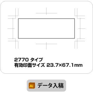 スタンプ データ入稿 オリジナル作成 23.7×67.1mm ブラザー 2770 イラストレーター オーダー|awake
