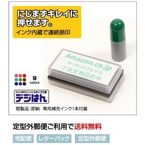 スタンプ「Amazon.co.jp マーケットプレイス ご注文商品在中」 デジはん Lタイプ 26×66mm / インクカラー9色。|awake