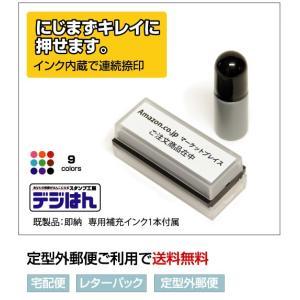 スタンプ「Amazon.co.jp マーケットプレイス ご注文商品在中」 デジはん Mタイプ 16×56mm / インクカラー9色。|awake