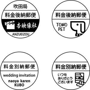 料金後納郵便・料金別納郵便スタンプ|awake